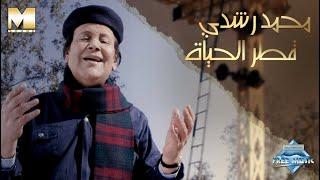 mohammed roshdy 2atr el 7ayah music video محمد رشدي قطر الحياه فيديو كليب