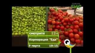 """Анонс документального фильма """"Корпорация """"Еда"""""""