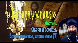 Обряд и обряды. Закон молитвы, закон веры. Иеромонах Макарий Маркиш. «БОГОСЛУЖЕНИЕ». Часть I, №7