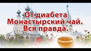 Монастырский чай от диабета. Где купить настоящий?(Монастырский чай от диабета http://elitnie-chai.ru/travyanie-chai/monastirskiy-chai-ot-diabeta.html [0:28] - какой состав монастырского чая..., 2015-02-23T13:53:47.000Z)