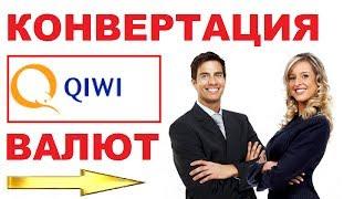 Qiwi.Как легко конвертировать валюту в qiwi(, 2017-07-18T03:00:00.000Z)