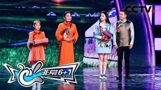 《非常6+1》 20191125 小不点大能耐| CCTV综艺