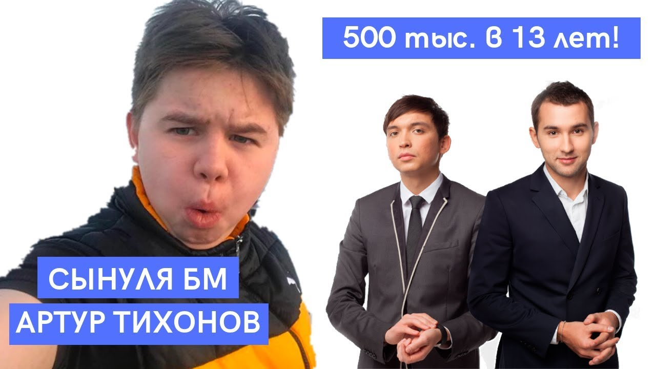 Отпрыск БМ - Артур Тихонов или как Бизнес Молодость разводит людей своими кейсами