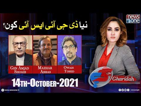 G for Gharida - Thursday 14th October 2021