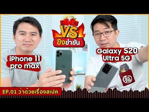 iPhone 11 Pro max เทียบ Galaxy S20 Ultra 5G ชนสเปคกันไปเลย - วันที่ 22 Feb 2020