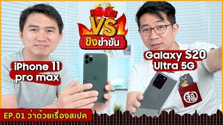 iPhone 11 Pro max เทียบ Galaxy S20 Ultra 5G ชนสเปคกันไปเลย