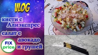 VLOG/салат с авокадо и грушей/кисти для макияжа  с Али/покупки ФИКС ПРАЙС/орехи и сухофрукты