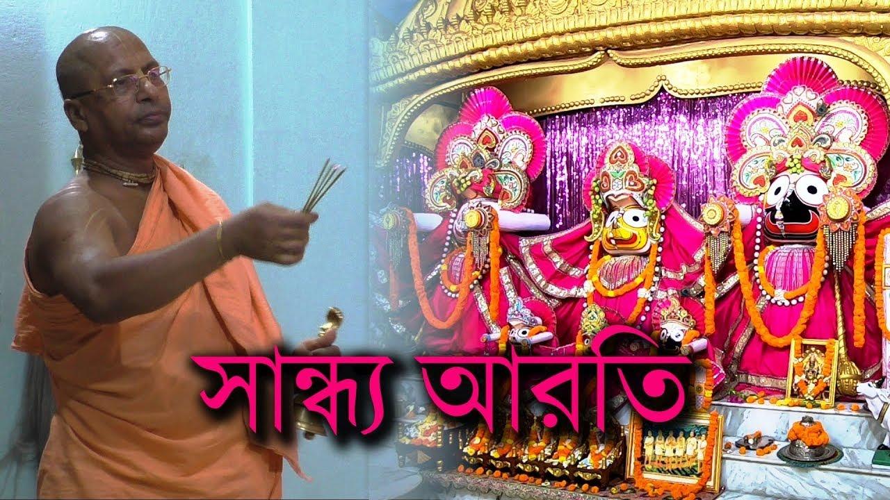 Download সান্ধ্য আরতি - Sandhya Arati | Gour Dham Temple | ISKCON | Habibpur | Ranaghat