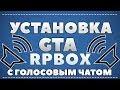 КАК СКАЧАТЬ GTA RP BOX С ГОЛОСОВЫМ ЧАТОМ
