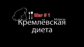 Кремлёвская диета. Шаг # 1. Дневник