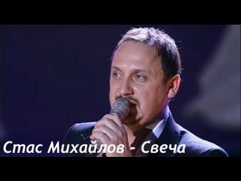 Клип Стас Михайлов - Свеча