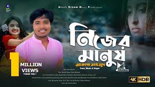 Nijer Manush (নিজের মানুষ)   Official Music Video   Akash Mahmud (আকাশ মাহমুদ)   Akash Dream Music  