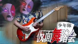 少年隊のデビューシングル「仮面舞踏会」('85)を弾いてみました。 作詞...