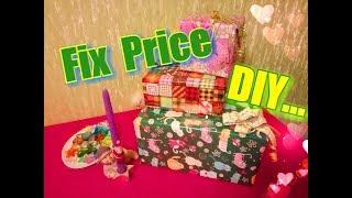 FIX PRICE (ФИКС ПРАЙС) / DIY / праздничная упаковка подарка..!!