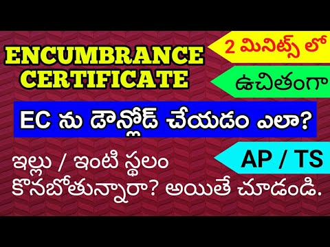 HOW TO DOWNLOAD ENCUMBRANCE CERTIFICATE (EC) IN TELUGU