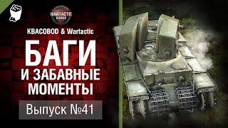 Баги и забавные моменты №41 - от KBACOBOD B KEDOCAX и Wartactic [World of Tanks]