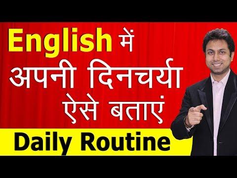 अंग्रेजी में अपनी दिनचर्या (Daily Routine) ऐसे बतायें   English Speaking Course   Awal
