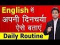 अंग्रेजी में अपनी दिनचर्या (Daily Routine) ऐसे बतायें | English Speaking Course | Awal