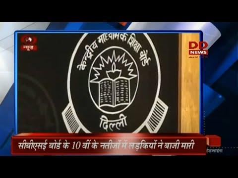 15.07.2020, Hindi Samachar, 07PM - सीबीएसई बोर्ड के 10वीं के नजीजों में लड़कियों ने बाजी मारी।