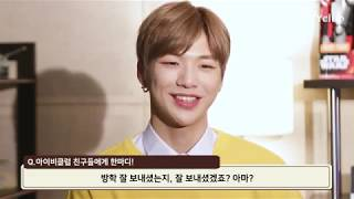 아이비클럽 2017 가을학기 INTERVIEW - 워너원 강다니엘