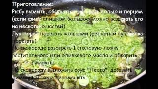 Холодные закуски рыбные:Рыба с соусом 'Песто'
