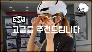 자전거 고글을 찾으시나요? I 100% 고글을 추천 드…