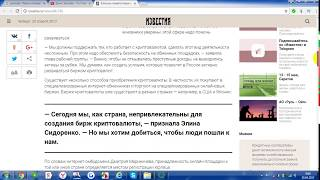 В России появятся биржи Криптовалют  Газета Известия. Криптовалюты обучение
