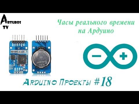 """Arduino Проекты #18 """"Часы реального времени на Ардуино"""""""