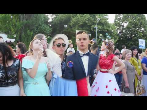 ВЫПУСКНОЙ 2017 ТИМАШЕВСК