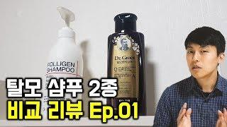 닥터그루트 샴푸로 바꿔봤더니....  feat. 김희철…