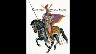 Конница Александра Македонского | Греческая кавалерия времен Филиппа и Александра Великого. Денисон