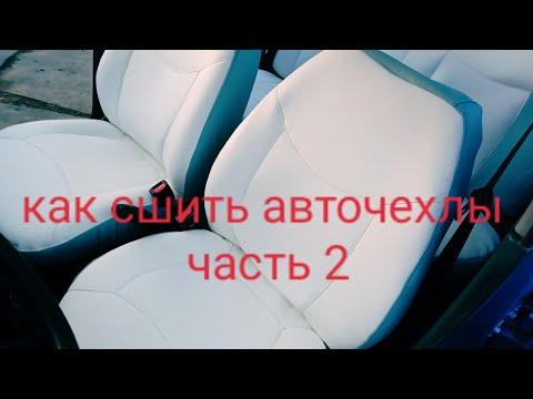 авточехлы своими руками Autoabdeckungen car covers часть 2