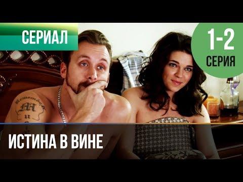 ▶️ Истина в вине 1 серия, 2 серия   Сериал / 2015 / Драма