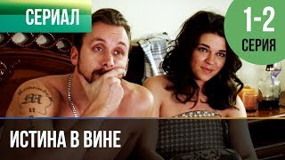 ▶️ Истина в вине 1 серия, 2 серия | Сериал / 2015 / Драма