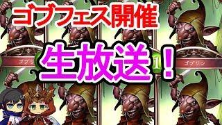 【シャドウバース実況】特別ルール対戦ルームマッチpart52