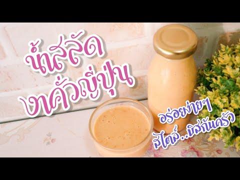 น้ำสลัดงาคั่วญี่ปุ่น หอมงาขาวคั่ว!!! รสชาติอร่อยกลมกล่อม ทานกับผักสลัด หรือเป็นน้ำจิ้มต่างๆ