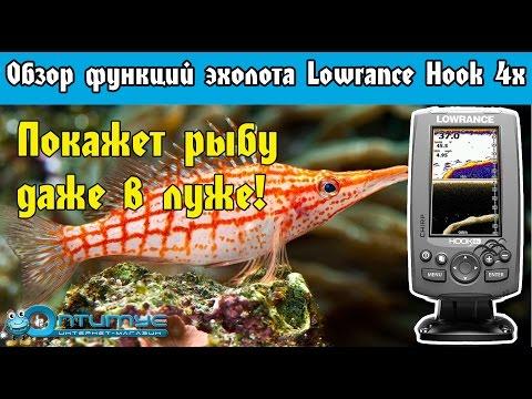 Эхолот Lowrance Hook 4x. Обзор всех функций.