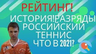 Рейтинг! История! Разряды! Российский теннис. С чем мы входим в 2021? Проблемы и их решения!