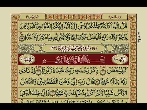 Surah Maryam | with Urdu Translation | Mishary Rashid Alafasy
