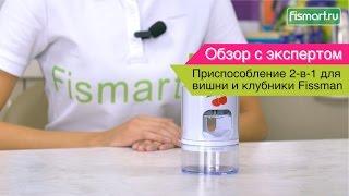 Приспособление 2-в-1 для вишни и клубники Fissman видеообзор (8654) | Fismart.ru