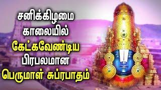 Popular Perumal Suprabatham | Srinivasa Bhakti Padal Tamil | Best Balaji Tamil Devotional Songs