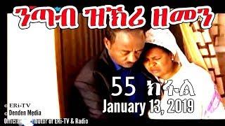 ERi-TV, Eritrea - Drama Series: nTab zKri Zemen - ንጣብ ዝኽሪ ዘመን - ክፋል መበል 55- part 55, Jan. 13, 2019