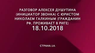 Главный обвинитель Нагорного Душутин заманивал в Киев очередную жертву. Запись разговора   Страна.ua