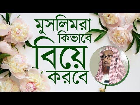#24Nov মুসলিমরা কিভাবে বিয়ে করবে Bangla Waz Khutba By Sheikh Rafiqul Islam Madani