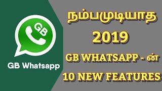 GB WHATSAPP (2019) ன் நம்பமுடியாத 10 FEATURES , CLEARLY EXPLAIN, #doit #gbwhatsappintamil
