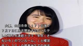 女優、山田杏奈(17)主演で7月7日に放送開始予定だったテレビ朝日...