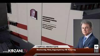 Δήλωση Γ. Αμανατίδη για την κατάργηση του Πανεπιστημιακού αασύλου