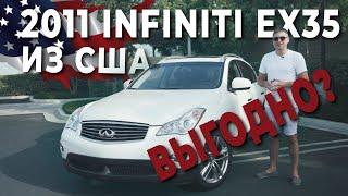 2011 Infiniti EX35 из США, Выгодно? обзор тест драив, авто из сша