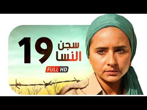 مسلسل سجن النسا حلقة 19 HD كاملة