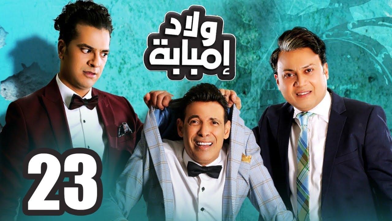 مسلسل اولاد امبابة الحلقة | 23 | Awlad Embaba ٍSeries Eps